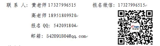 报名联系方式.png