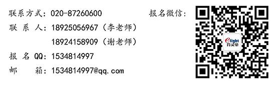 广州11月7-9日-报名方式.jpg