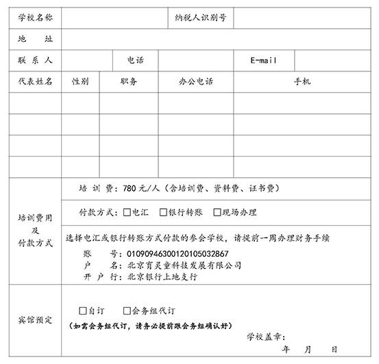 广州11月7-9日-报名回执表.jpg