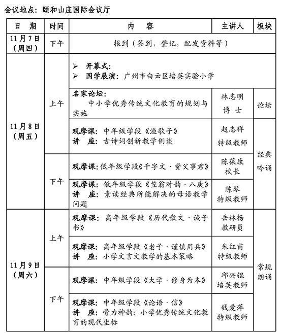 广州11月7-9日-议程表.jpg